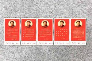 箕面のお客様より中国切手『毛主席の最新指示』を超高額で買取!