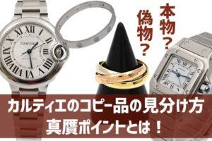 カルティエ時計・ジュエリーの本物と偽物を見分ける方法と真贋ポイント