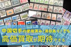 中国切手は使用済み