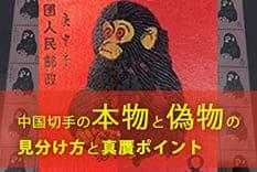 中国切手の本物と偽物
