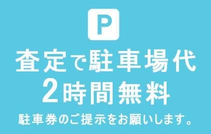 駐車場代2時間無料