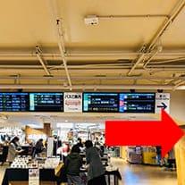 電光掲示案内板が見えたら北口バスターミナルの方角、右手へ進みます。